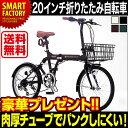 【送料無料】 折りたたみ自転車 20インチ シマノ製6段ギア オー...