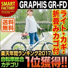 折りたたみ自転車シマノ製!GRAPHIS GR-FDはどんな感じ?