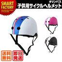 子供用 ヘルメット 小学生 自転車 ヘルメット Coco OMTV-1...