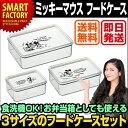 【送料無料】 ミッキーマウス フードケース3点セット 保存容器 タッパ...
