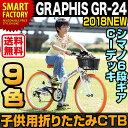 クリスマス週末1000円クーポン 子供自転車 22 24 2...