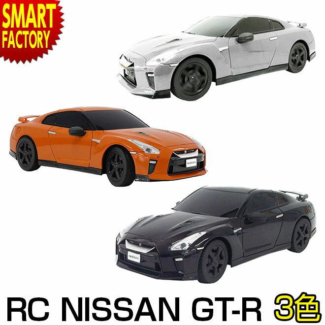 ラジコン・ドローン, オンロードカー  RC NISSAN GT-R GTR