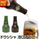 ビールサーバー 家庭用 缶に取り付けるだけ 超音波 クリーミー 泡 泡ひげビアー ドウシシャ 宅飲み ...