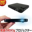 【6800円クーポン 9/29 23:59まで】 プロジェクター 小型 スマホ iPhone・iPa