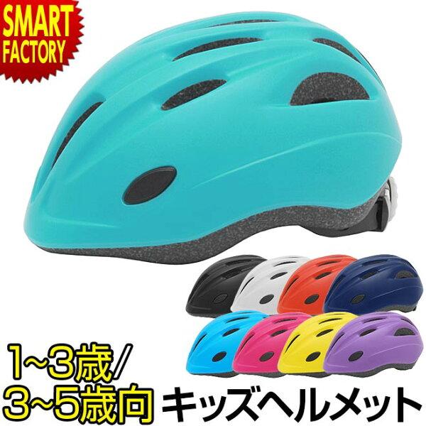 自転車子供ヘルメット1歳2歳3歳〜5歳軽い軽量パルミーキッズヘルメットP-HI-7子供用ヘルメット幼児用ヘルメット1歳ヘルメット