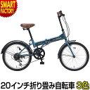自転車 折り畳み 折りたたみ自転車 20インチ 折り畳み自転...
