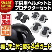 ヘルメット プロテクター アウトドア レジャー ストリート スポーツ ランニング おもちゃ