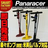 Panaracerパナレーサー楽々ポンプ新型空気入れ●あす楽対応