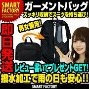 ガーメントバッグ 持ち運び ガーメントケース テーラー スーツケース プレゼント おしゃれ