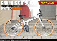 クロスバイク折りたたみ自転車(折り畳み自転車・折畳み自転車)GRAPHISグラフィスGR-900700Cシマノ製7段変速軽量アルミフレーム自転車通販