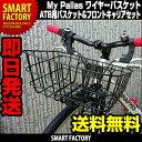 マイパラス ATB ワイヤーバスケット(キャリア付) クロスバイク マ...