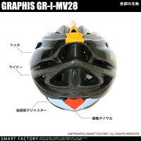 サイクルヘルメット【GRAPHIS】GR-I-MV28サイクリングの必需品・安全パーツメンズレディース【即日発送】●自転車パーツあす楽可能商品