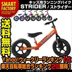 """STRIDER(ストライダー)は足で地面を蹴って進む、全く新しい子供用自転車!""""ペダルの無い""""2歳か..."""
