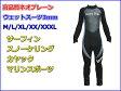 高品質 ウェットスーツ 3mm サイズS/M/L/XL/XXL/XXXL ファスナー付き