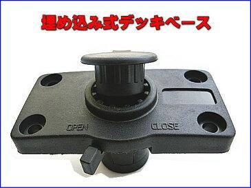 カヤック/ボート用 埋め込み式 デッキベース ロックタイプ