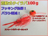 送料無料遊動式鯛ラバ60g80g100g3個1セットタイラバ