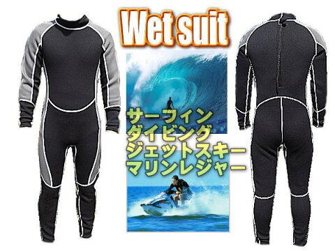 ウェットスーツ XL