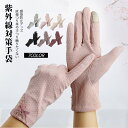 uv手袋 レディース スマホ 薄手 手袋 紫外線対策 おすす...