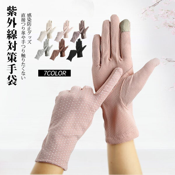 uv手袋薄手手袋UV対策紫外線対策日焼け対策手冷えレディース素手で吊り革を触らない対策紫外線対策手袋通学通勤日焼け就寝用湿疹ケア