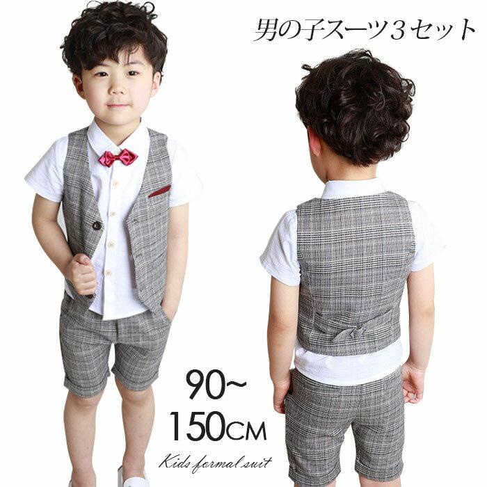 f0510a7ff18db 送料無料 格好いい 男の子 チェック柄 フォーマルスーツ 3点セット ベスト+ワイシャツ+パンツ