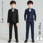 送料無料・キッズファッション・卒業式・子供紳士服・男の子