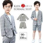 夏新作子供スーツ2点セット男の子フォーマルスーツ長袖ジャケット半ズボン入学式発表会90-140cm