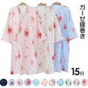 寝巻き ガーゼ 浴衣 バスローブ レディース 15柄 和風 ...