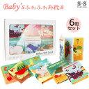 絵本 0歳 布絵本 0歳から 1歳 2歳 赤ちゃん おもちゃ 布のおもちゃ 知育玩具 小さな布の絵本 ...