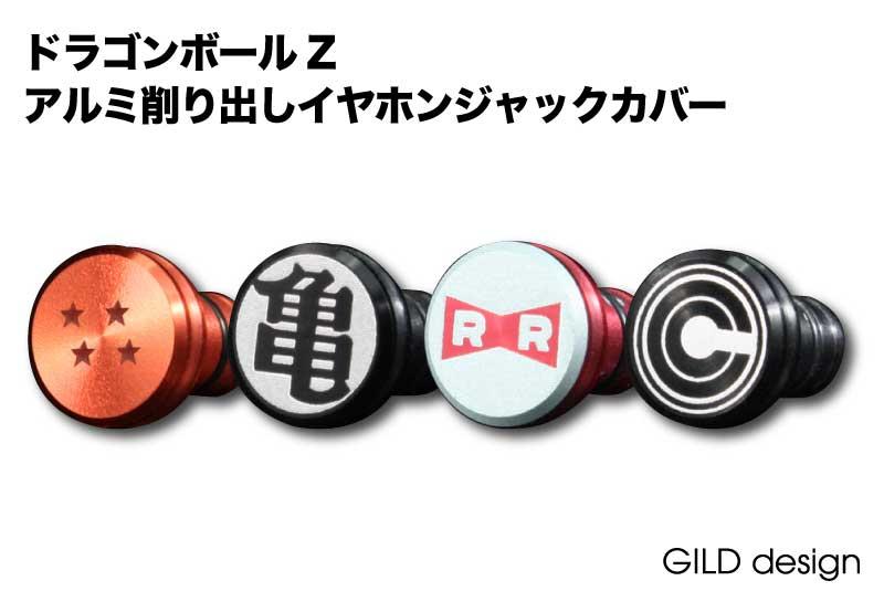 スマートフォン・携帯電話用アクセサリー, イヤホンジャック・ピアス GILDdesign GILDdesign ct1711