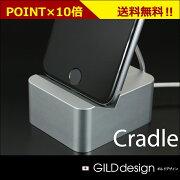 クレードル(Apple純正LightningUSBケーブル対応)GILDdesignギルドデザイン