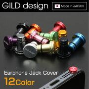【12色から選べる】GILDdesignアルミ削り出しイヤホンジャックカバーシャンパンゴールドGA-200CG