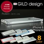 GILDdesignギルドデザインソリッドバンパーforiPhone6/iPhone6s(4.7inch)《各色》【送料無料】イヤホンジャックカバープレゼント!