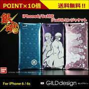【iPhone6/6s銀魂×GILDdesign】携帯ケースギルドデザインソリッドジュラルミンジャケット