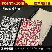 アルミケースiPhone6Plus/iPhone6sPlusGILDdesignギルドデザインokoshikatagami【アラベスク】【金運七宝Shippou】foriPhone6Plus/iPhone6sPlusGOK-250送料無料
