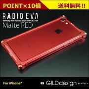 【iPhone7】携帯ケースギルドデザイン『RADIOEVA×GILDdesign』【MatteRED式波・アスカ・ラングレー】ソリッドバンパー・ソリッドマッドレッドケース送料無料