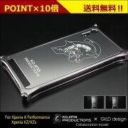 【XperiaXPerformance/XperiaXZ/XZs】『KOJIMAPRODUCTIONS×ギルドデザインiPhoneケース』forXperiaXPerformanceforXperiaXZ/XZs【送料無料】