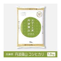 スマート米:兵庫県丹波篠山産コシヒカリ1