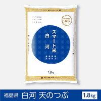 スマート米:福島県白河産天のつぶ1