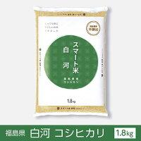 スマート米:福島県白河産コシヒカリ1
