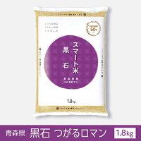 スマート米:青森県黒石産つがるロマン1