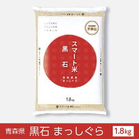 無洗米玄米スマート米青森県黒石産まっしぐら1.8kg残留農薬不検出令和二年度産