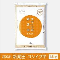 スマート米:新潟県新発田産こしいぶき1
