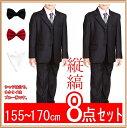 ジュニア スーツ  8点セット 子供 スーツ 子供スーツ 男児 男性 スーツ 大人 フォーマル フォーマルスーツ 結婚式 発表会 福袋 155/160/165/170cm 縦縞 スーツ