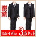 ジュニア スーツ  3点セット 子供 スーツ 子供スーツ 男児 男性 スーツ 大人 フォーマル フォーマルスーツ 結婚式 発表会 福袋 155/160/165/170cm 縦縞 スーツ