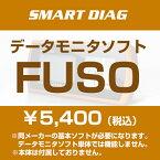 普及型スキャンツールデータモニタソフト 三菱ふそう FUSO