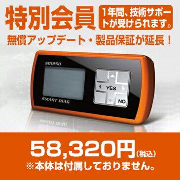 普及型スキャンツールスマートダイアグ特別会員 無料アップデート・製品保証が延長!