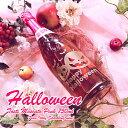 【送料無料】ハロウィンパーティ に インスタ映え な パーティボトル ハロウィン トスティ モスカート ピンク ハロウィンデザインが刻印されたボトルハロウィン かぼちゃ ジャックザランタン ハロウィン を楽しんじゃおう!