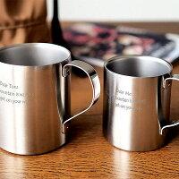 アウトドア派のカップルへの贈り物に夫婦茶碗ならぬ夫婦マグ 名前入り、メッセージ入りのオリジナルペアマグカップ ダブルウォールステンレス【ラッキーシール対応】