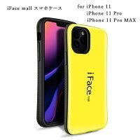 iFace mall ケース iPhone 11 ケース iPhone 11 Pro ケース iPhone 11 Pro MAX ケース iPhone11 カバー iPhone11Pro カバー iPhone11ProMAX カバー アイフォン11 ケース アイフォン11プロ ケース アイフォン11プロマックス ケース アイフォン 11 プロ ケース