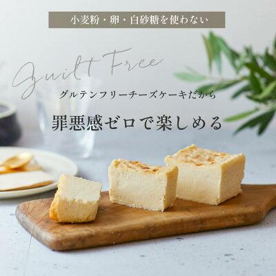 お取り寄せ(楽天) グルテンフリー スイーツ★ シトラスとバニラが香る フローズンチーズケーキ 価格3,850円(税込)